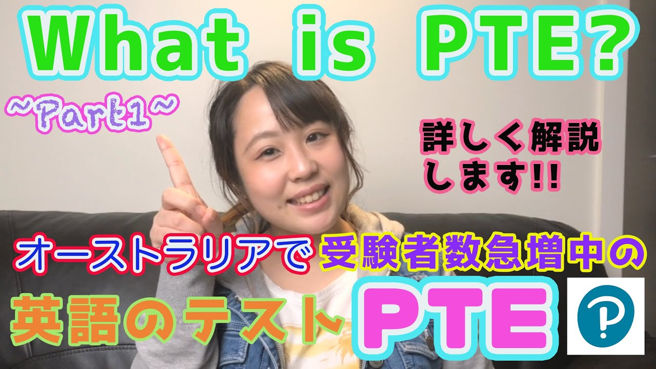 What-is-PTEPart1PTE1