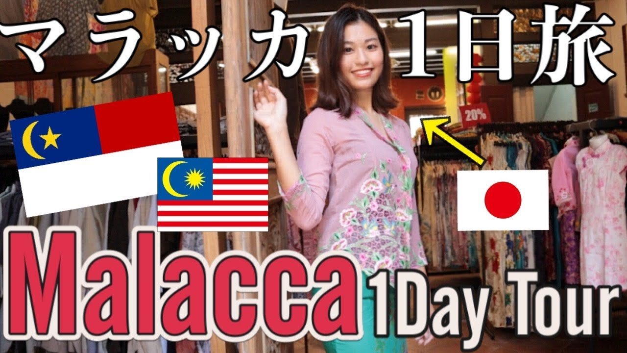 Japanese-Girls-Malacca-Day-Tour-vlog-in-MalaysiaGiveaway-Contest